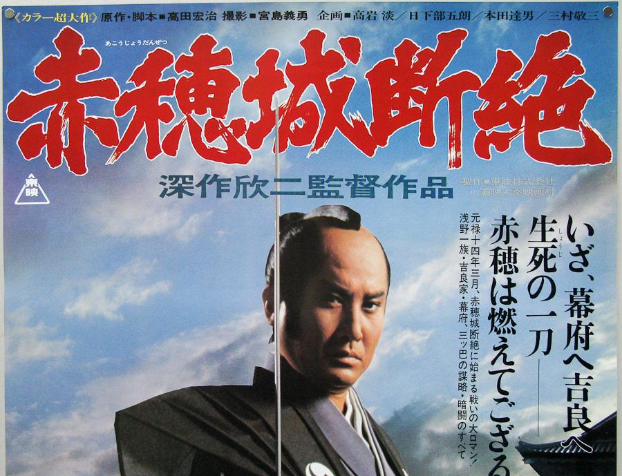 Ako-Jo Danzetsu – The Fall of Ako Castle (1978)